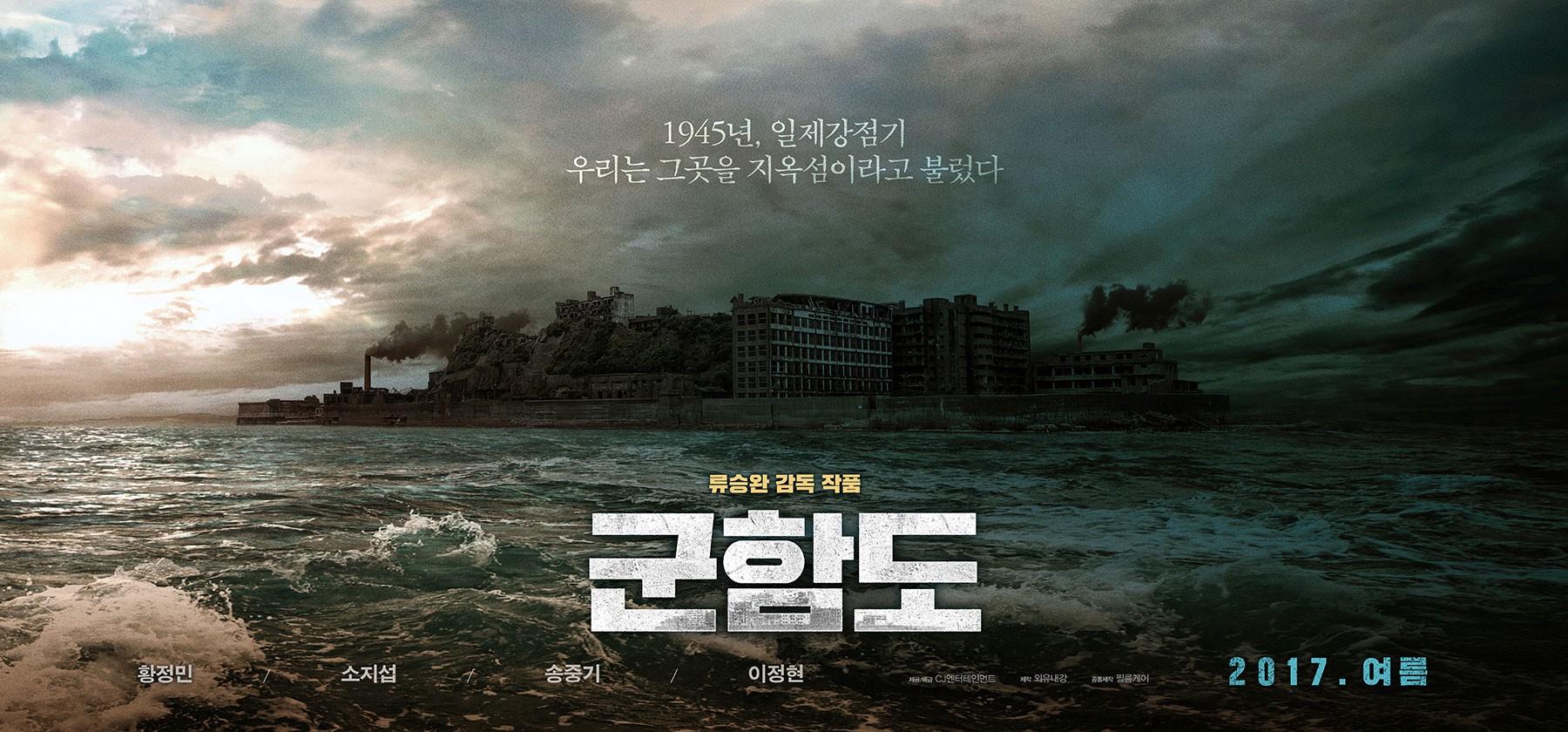 Battleship Island - Ryoo Seung-wan